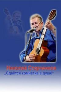 Poster Startschenkow-