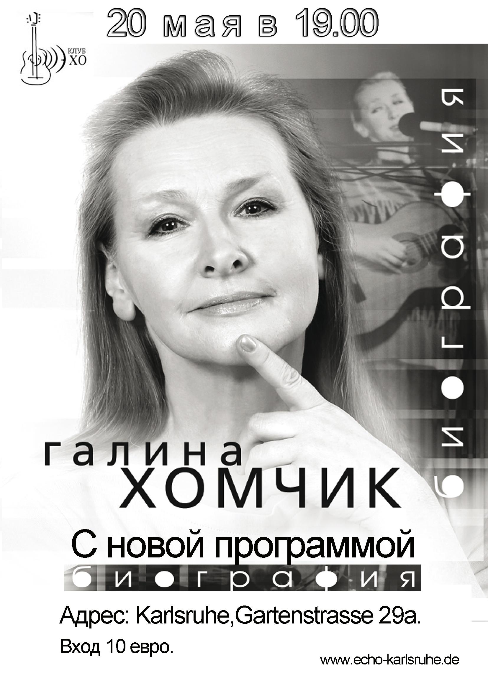 Galina Homchik