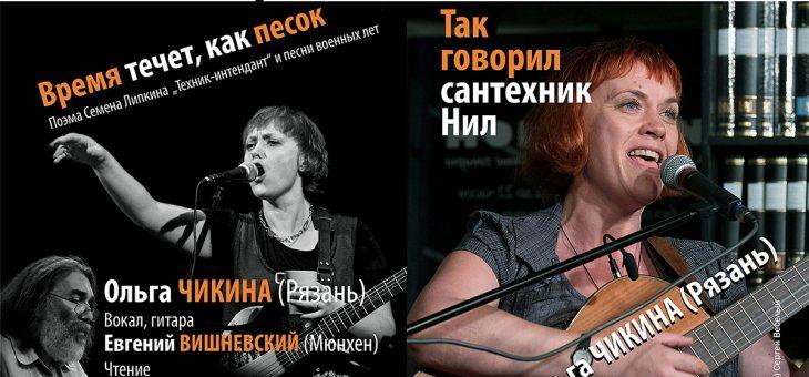 А у нас снова Ольга Чикина!!!