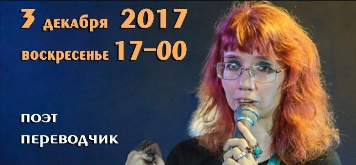 Поэт Евгения Бильченко в Карлсруэ 03.12.2017