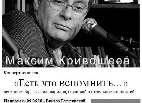 16.06.2018 Максим Кривошеев в «Эхо»