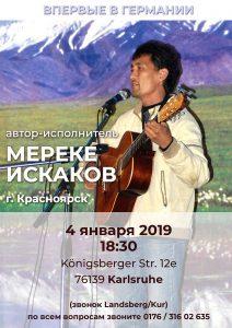 Мереке Искаков афиша