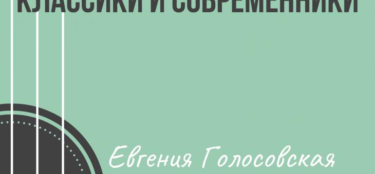 «Классики и современники» -18.05.2019