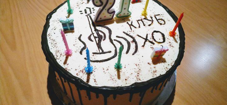 Наш день рождения, или Лучше один раз увидеть :)